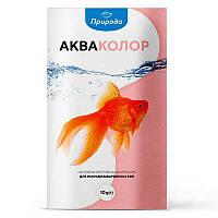 Натуральный корм для аквариумных рыб Природа «Акваколор» 10 г (для всех аквариумных рыб)