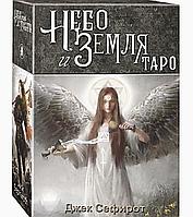 Карты Таро Небо и Земля ( Heaven & Earth Tarot), на русском языке., фото 1