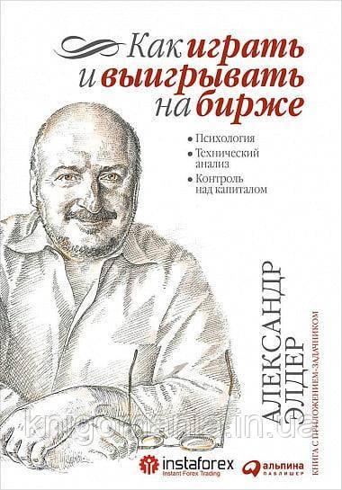 """Книга """"Как играть и выигрывать на бирже"""" Александр Элдер"""
