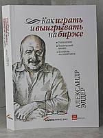 """Книга """"Как играть и выигрывать на бирже"""" Александр Элдер, фото 2"""