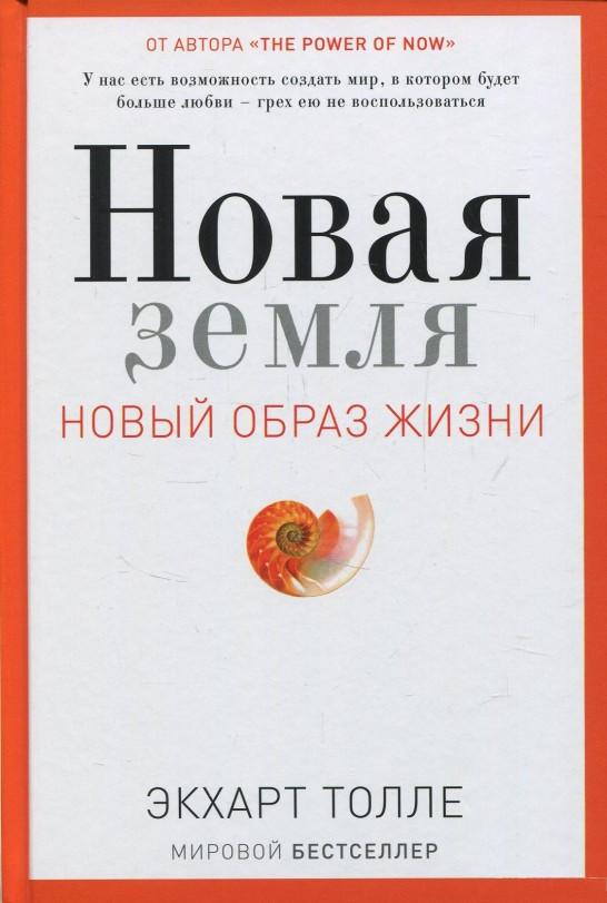 """Экхарт Толле """"Новая Земля"""" (твердый переплет)"""