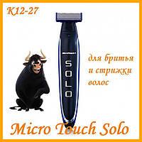 Мужской триммер Micro Touch Solo Машинка для стрижки бороды 3 в 1 trimmer