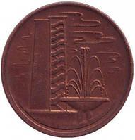 Монета 1 цент. 1981,84 год, Сингапур. (БК)