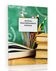Журнал факультативних, додаткових занять та консультацій, Факультативної роботи