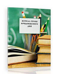 Журнал групи продовженого дня, ГПД, СОУ 22,2-02477019-17:2011, м'яка палітурка
