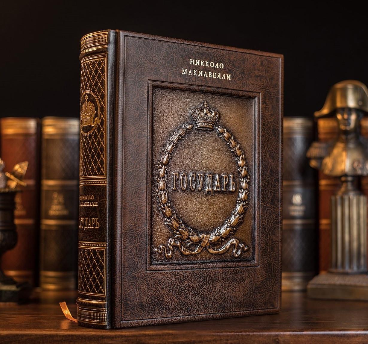 """Книга в кожаном переплете и подарочной упаковке """"Государь"""" Никколо Макиавелли"""