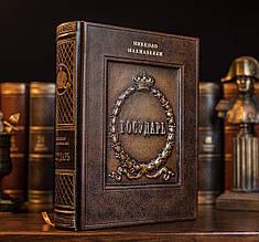 """Книга в шкіряній палітурці і подарунковій упаковці """"Государ"""" Нікколо Макіавеллі"""