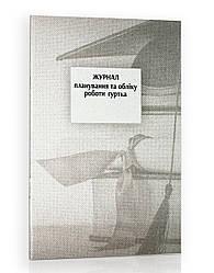 Журнал планування обліку роботи гуртка, Гурткової роботи, СОУ 22,2-02477019-17:2011