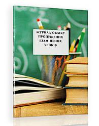 Журнал обліку пропущених і замінених уроків, СОУ 22,2-02477019-17:2011