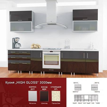 Кухня комплектная HIGH GLOSS 3,0 м прямая, фото 2