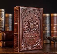 """""""48 законів влади"""" Роберт Грін подарункова книга в шкіряній палітурці і подарунковому футлярі"""
