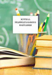 Журнал індивідуального навчання, СОУ 22,2-02477019-17:2011