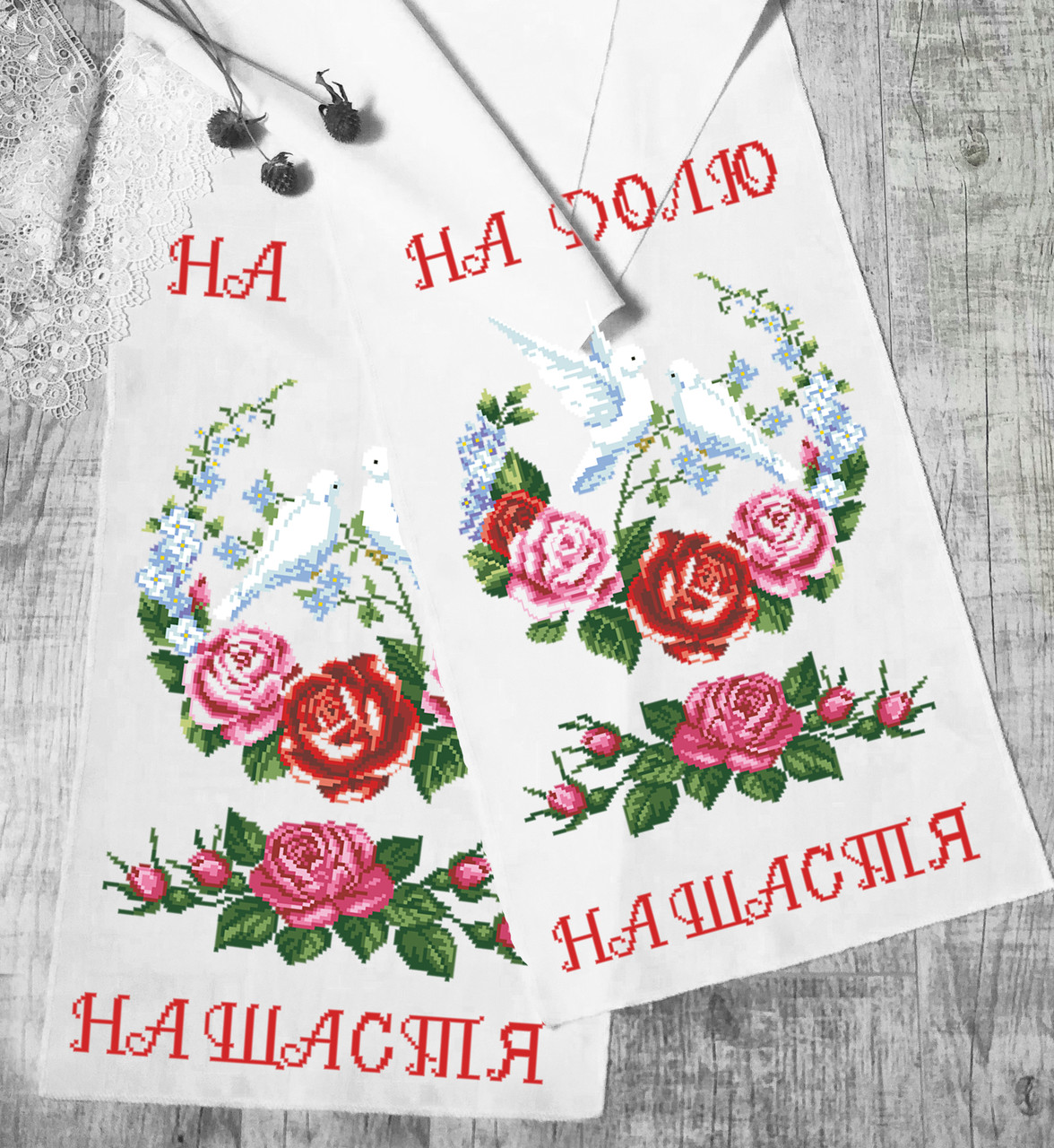 Свадебный рушник №017