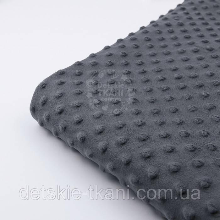 Лоскут плюш minky цвета антрацит М-55 размер 45*160