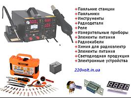 Радиоэлектроника