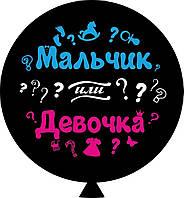 """Гелієва куля гендерний куля """"Хлопчик чи дівчинка"""" цв. 30"""" (80 см)"""
