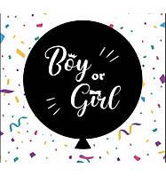 "Гелієва куля гендерний куля ""Boy or Girl"" ч/б 30"" (80 см)"