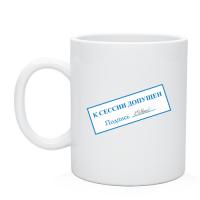 Чашка с нанесением печати К сессии допущен