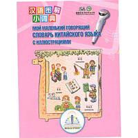Книга для говорящей ручки Знаток Первый китайско-русский словарь (REW-K048)