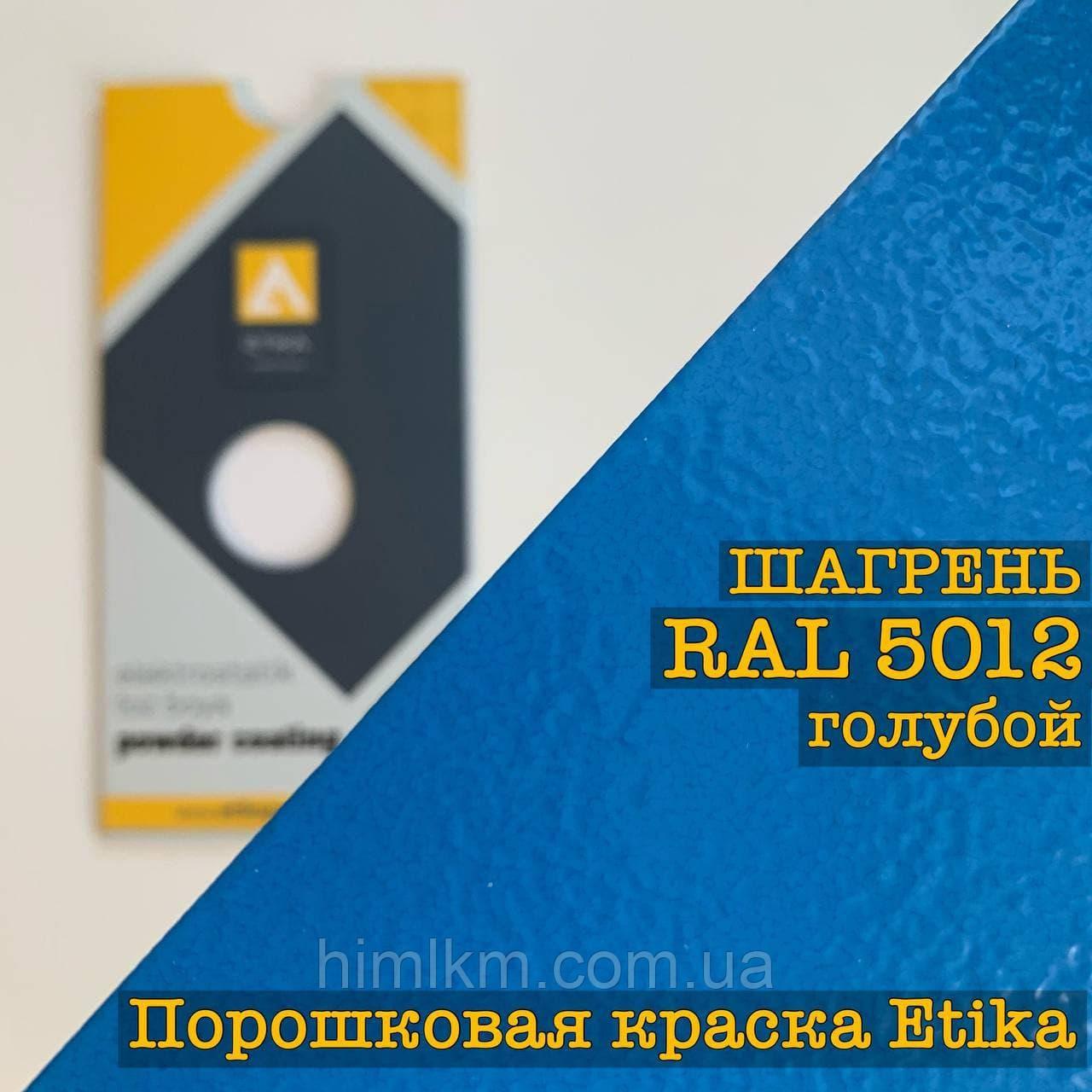 Порошкова фарба шагрень RAL 5012 легкий синій, 25кг Etika