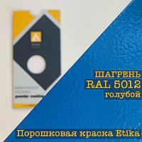 Порошкова фарба шагрень RAL 5012 легкий синій, 25кг Etika, фото 1