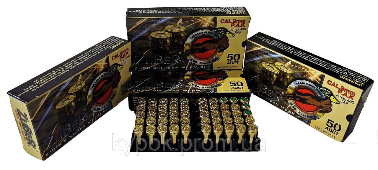 Патрон холостой ZUBER пистолетный 50 шт. 9мм