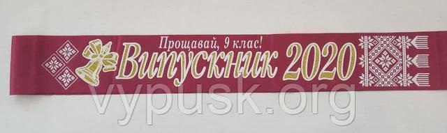 """Лента """"Випускник 2021"""" и """"Прощавай 9 клас""""  бордовая"""