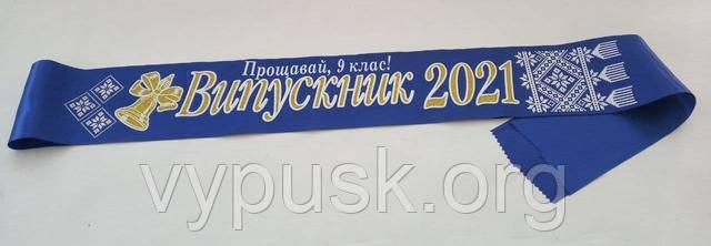 """Лента """"Випускник 2021"""" и """"Прощавай 9 клас"""" синяя"""