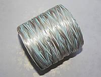 Рафия искусственная Серебристо-голубой-белый цвет 1 м