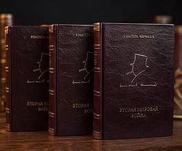 """Видання в трьох книгах в шкіряній палітурці і подарунковому футлярі """"Друга світова війна"""". Уїнстон Черчілль"""