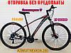 ✅Горный Велосипед Azimut Nevada 29 D Черно-Серый, фото 3
