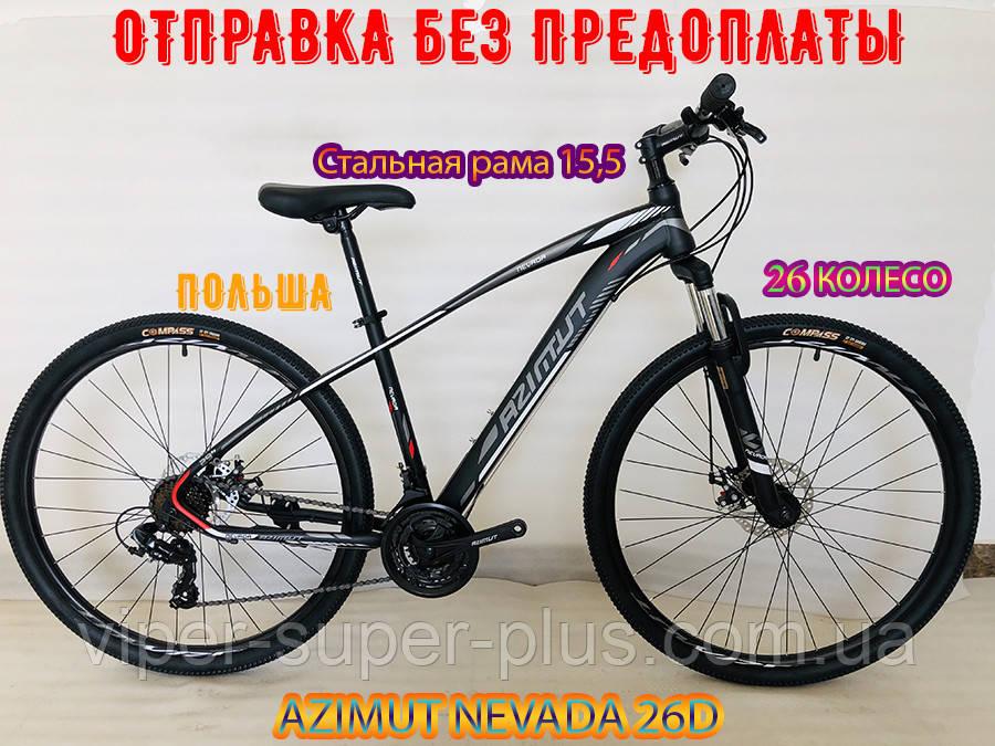✅ Гірський Велосипед Azimut Nevada 26 D Чорно-Сірий