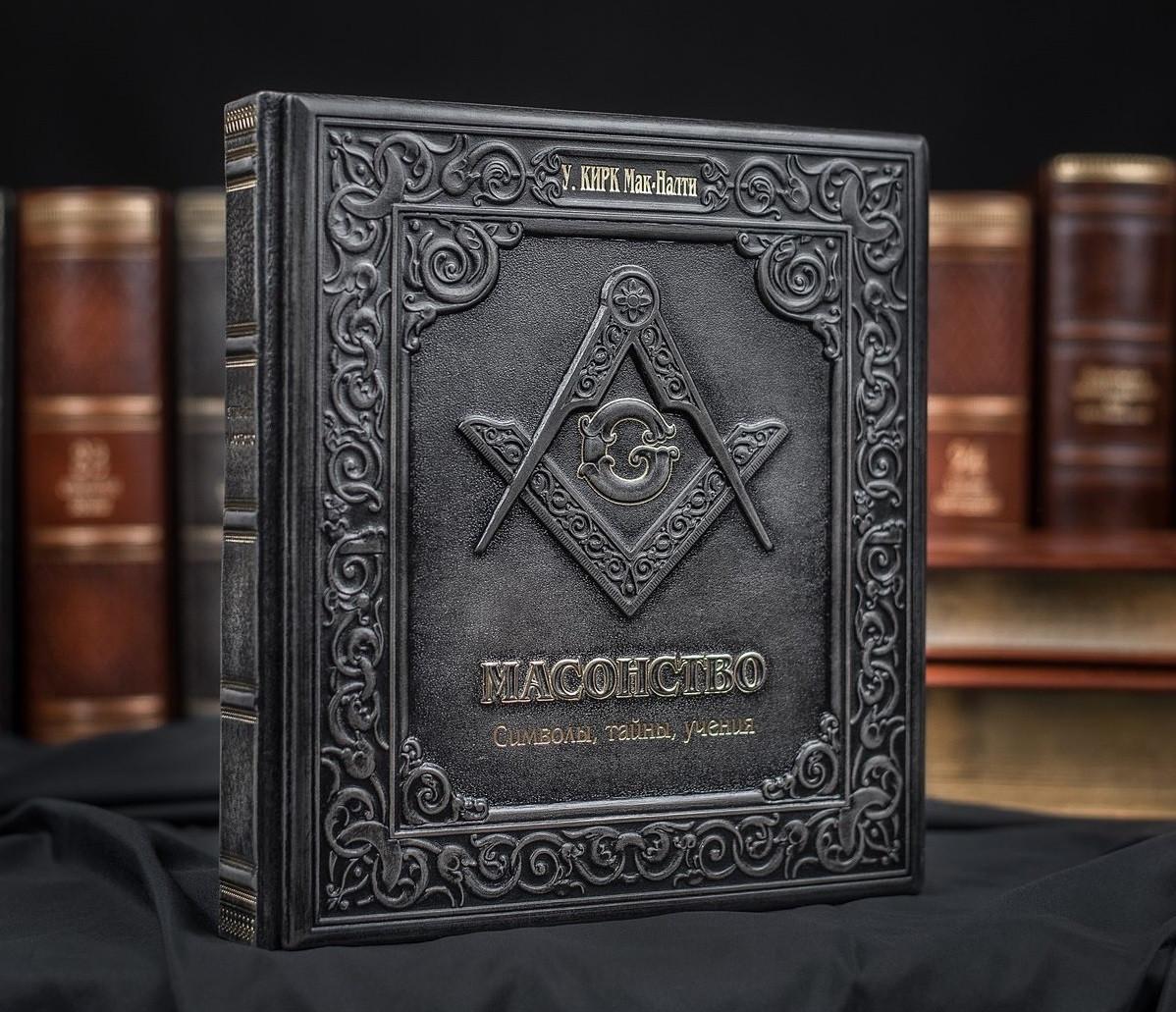 """Книга в шкіряній палітурці і подарунковому футлярі """"Масонство. Символи, таємниці, вчення"""""""