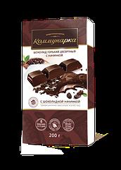 Шоколад Комунарка гіркий десертний з шоколадною начинкою 200 грам