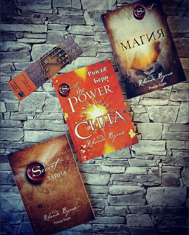 """Набір книг """"Магія"""", """"Таємниця"""" """"Сила"""" Ронда Берн"""