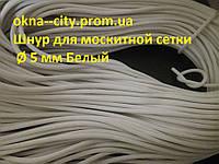 Шнур резиновый для закатки москитной сетки Ø 5 мм Белый