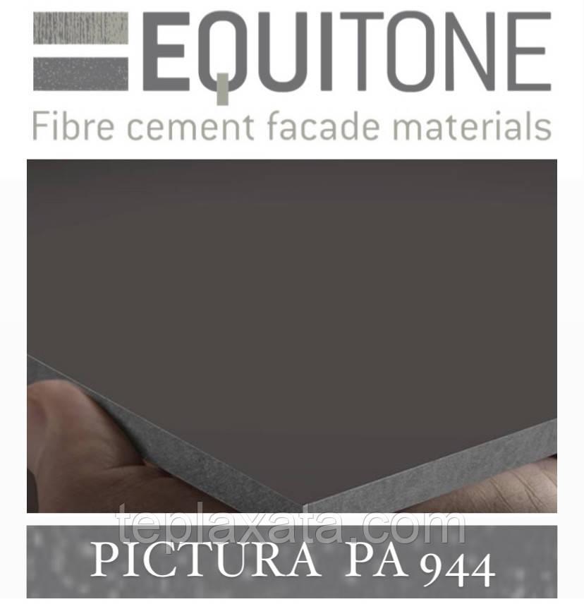 EQUITONE PICTURA (PA-944) 2530х1280х8 мм Фиброцементная фасадная панель ЭКВИТОН