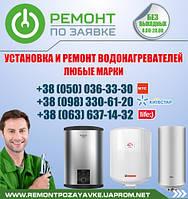 Установка и подключение водонагревателя Днепропродзержинск. Установка водонагреватель