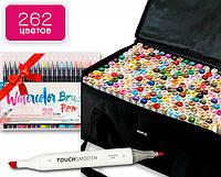 Набор для скетчей 262 цвета двусторонних маркеров Touch Smooth на спиртовой основе + 20 шт акварельных