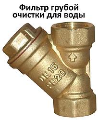 Фільтр грубого очищення води 3