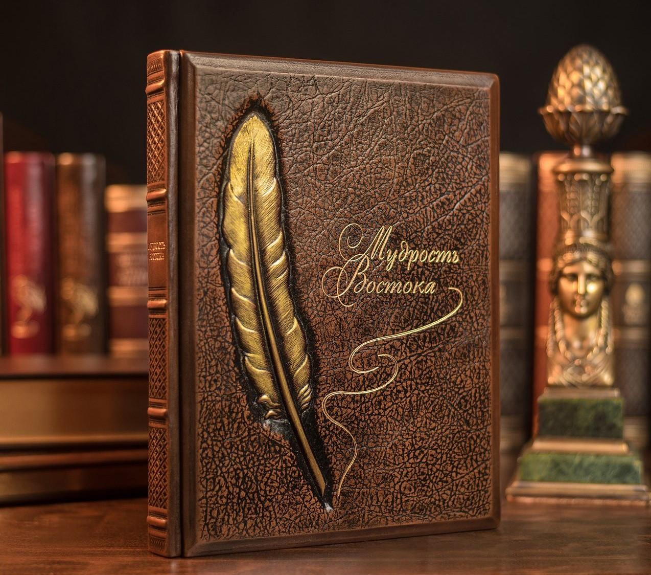 """Книга в шкіряній палітурці і подарунковій упаковці """"Мудрість Сходу"""""""