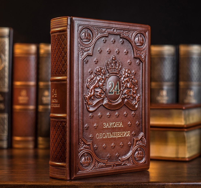 """""""24 закону зваби"""" Роберт Грін книга в шкіряній палітурці і подарунковій упаковці"""