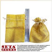 Золотистый подарочный мешочек 12х16(11) см блестящий из органзы
