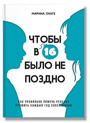 Книга Щоб в 16 було не пізно. Автори - Марина Ланге (IPIO)