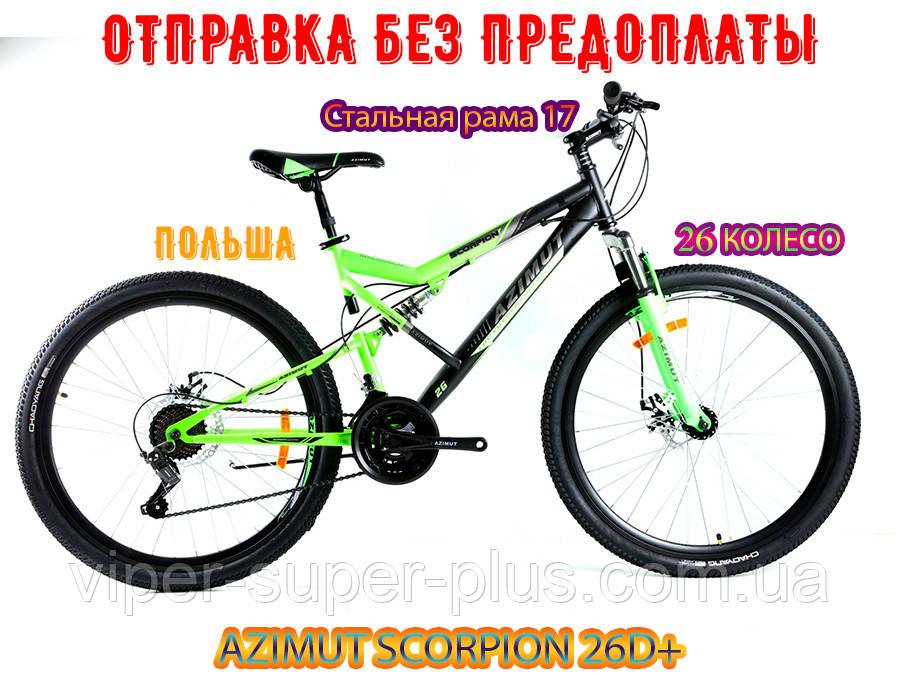 ✅ Двопідвісний Велосипед Azimut Scorpion 26 D+ Рама 17 ЧОРНО-САЛАТОВИЙ