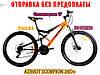 ✅ Двопідвісний Велосипед Azimut Scorpion 26 D+ Рама 17 ЧОРНО-САЛАТОВИЙ, фото 9