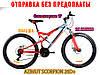 ✅ Двопідвісний Велосипед Azimut Scorpion 26 D+ Рама 17 ЧОРНО-САЛАТОВИЙ, фото 10
