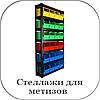 Купить стеллаж для метизов с пластиковыми ящиками в Черновцах