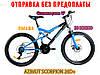 ✅ Двухподвесный Велосипед Azimut Scorpion 26 D Рама 17 ЧЕРНО-ЖЕЛТЫЙ, фото 9