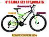 ✅ Двухподвесный Велосипед Azimut Scorpion 26 D Рама 17 ЧЕРНО-ЖЕЛТЫЙ, фото 10